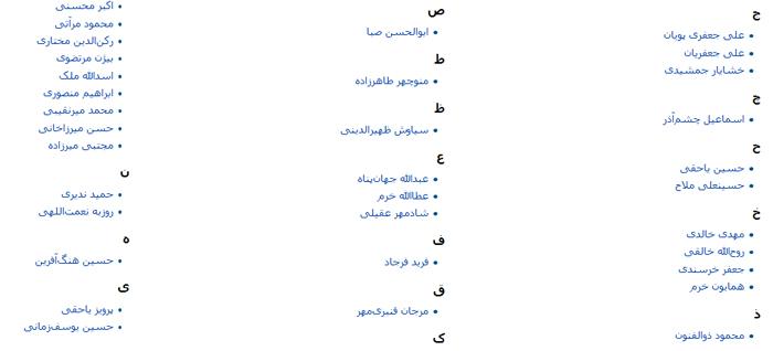 برترین ویولن زن های ایرانی