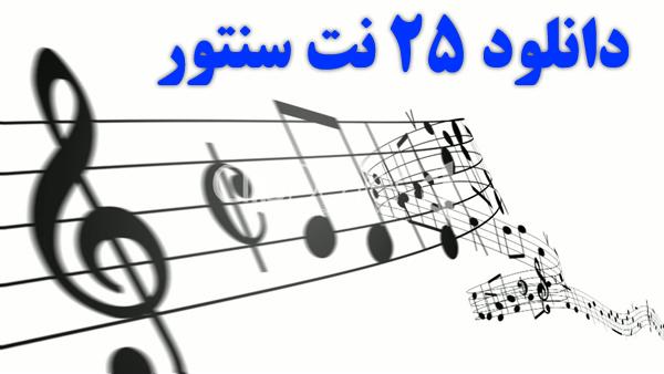 دانلود ۲۵ نت ایرانی برای سنتور