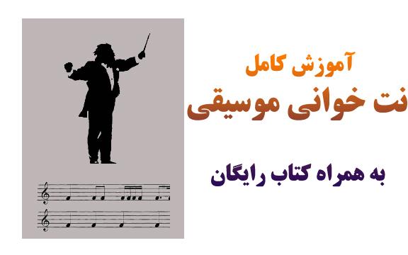 آموزش کامل نت خوانی موسیقی به همراه کتاب