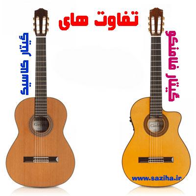 تفاروت های گیتار فلامنکو با گیتار کلاسیک