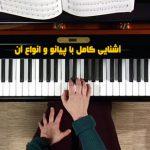 آشنایی کامل با پیانو و انواع آن