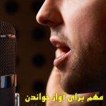 تمرین آواز خواندن برای مبتدی ها (به نقل از بزرگان موسیقی)