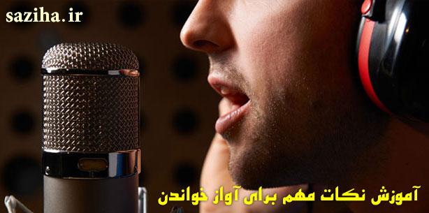 تمرین آواز خواندن برای مبتدی ها