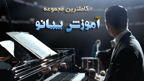پیانو (1)