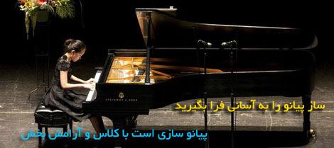 پیانو (2)
