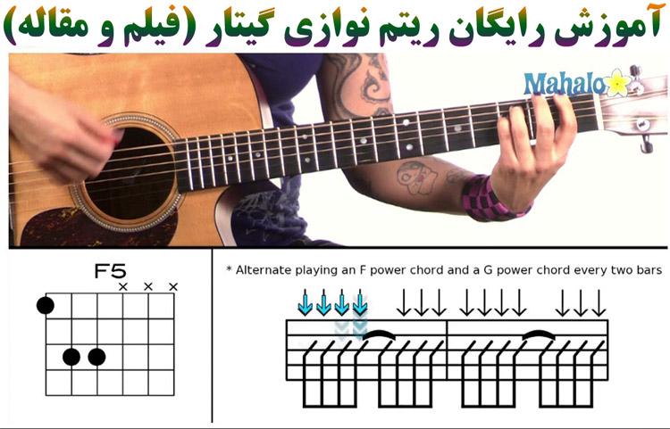 آموزش رایگان ریتم نوازی گیتار (فیلم و مقاله)
