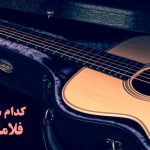 کدام سبک گیتار را انتخاب کنم؟ فلامنکو ، کلاسیک یا پاپ