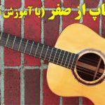 آموزش گیتار پاپ از صفر (تصویری)