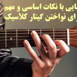 آشنایی با نکات اساسی و مهم برای نواختن گیتار کلاسیک
