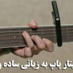 آموزش گیتار پاپ به زبانی ساده و روان (بخش دوم)