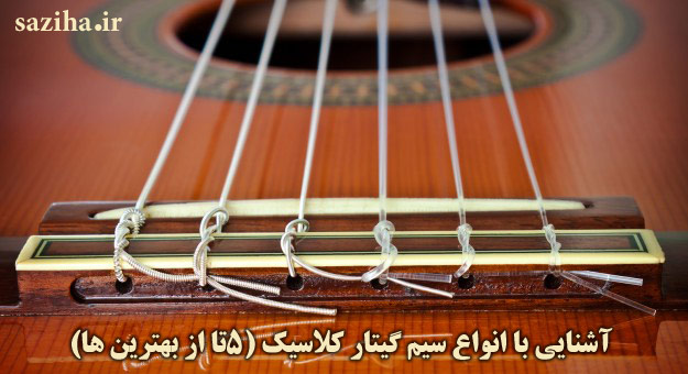 آشنایی با انواع سیم گیتار کلاسیک (۵تا از بهترین ها)