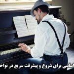 نکات اساسی برای شروع و پیشرفت سریع در نواختن پیانو