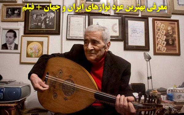 معرفی بهترین عود نوازهای ایران و جهان + فیلم