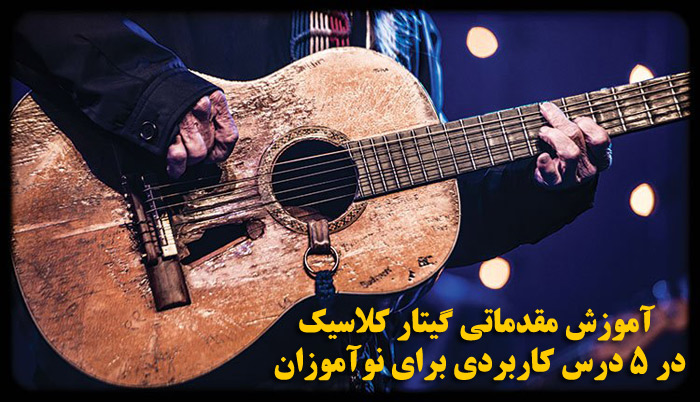 آموزش مقدماتی گیتار کلاسیک در 5 درس کاربردی برای نوآموزان