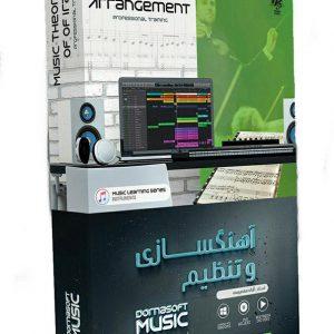بهترین آموزش آهنگ سازی و تنظیم با FL Studio