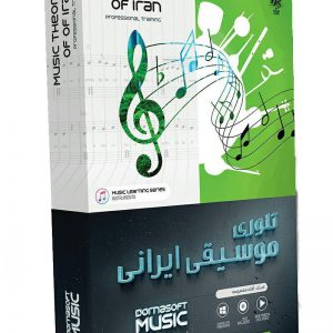 پکیج آموزش تئوری موسیقی ایرانی به زبان ساده