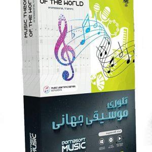 آموزش تئوری موسیقی جهانی به زبان فارسی