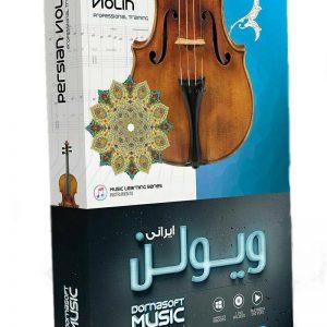 آموزش ویولن ایرانی به زبان ساده (جدید)
