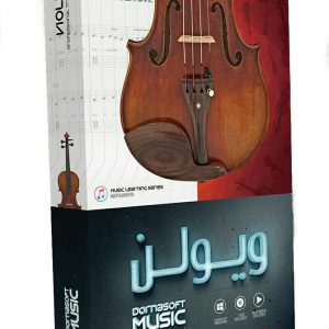 بسته جدید آموزش ویولن کلاسیک به صورت خودآموز