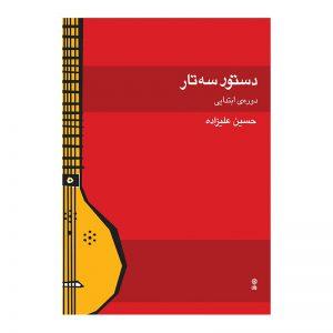 کتاب-دستور-سه-تار-دوره-ی-ابتدایی-اثر-حسین-علیزاده