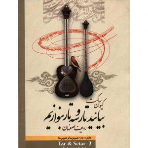 Book-Tasnif-Biyaeid-Tar-Va-3Tar-Benavazim-e105ba