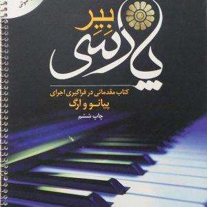 beyer-fanari2