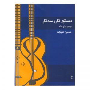 خرید بهترین کتاب آموزش دوره متوسطه دستور تار وسه تار (حسین علیزاده)