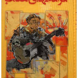 کتاب ترانه های آفتاب (گلچینی از ماندگارترین ترانه های ایران زمین)