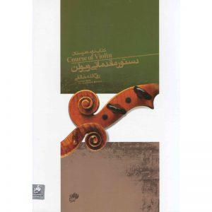 دستور-مقدماتی-ویولن-کتاب-دوم-هنرستان-روح-الله-خالقی-خدایی-نیا
