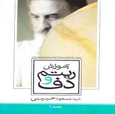 کتاب-آموزش-ریتم-ودف-مسعود-حبیبی
