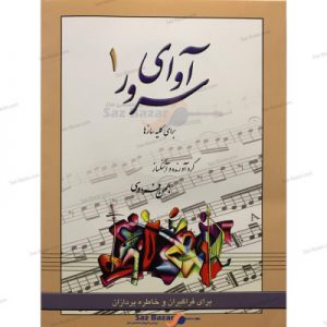 کتاب-آوای-سرور-1-اثر-بهمن-فردوسی