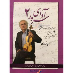 کتاب-آوای-سرور-2-اثر-بهمن-فردوسی