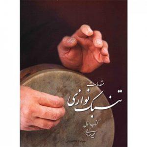 Book-Moghadamate-Tonbak-Navazi-Ketabe-Aval30ee75-500x550