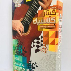 guitar-classical (2)