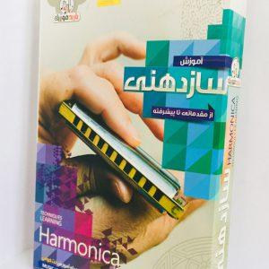 harmonica (1) - Copy