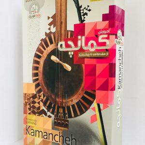 kamancheh (1)
