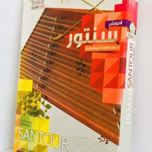 santour (1)