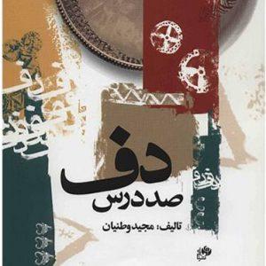 کتاب صد درس دف مجید وطنیان همراه CD ( چاپ یازدهم)