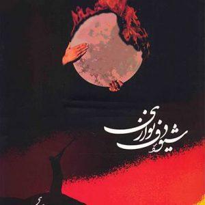 کتاب شیوه دف نوازی دکتر عماد توحیدی (پرفروشترین کتاب تاریخ موسیقی ایران)