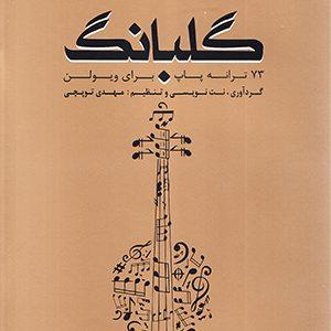 کتاب ۷۳ ترانه پاپ برای ویولن به نویسندگی مهدی توپچی (گلبانگ یک)