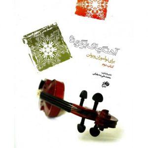 کتاب آهنگ های برگزیده برای نوآموزان ویولن (کتاب اول): محمد علی صدیقیانی