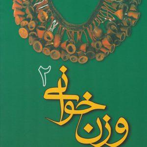 خرید اینترنتی کتاب وزن خوانی علی اکبر شکارچی (جلد دوم)