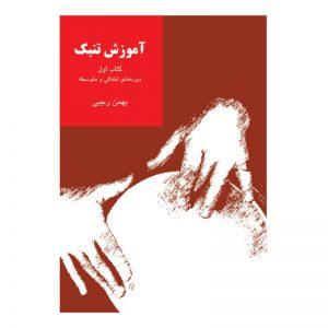آموزش تنبک دوره های ابتدائی و متوسطه (بهمن رجبی)