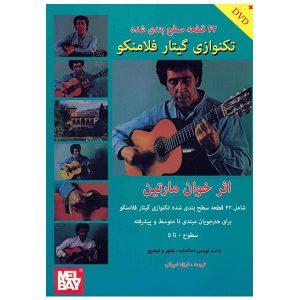کتاب تکنوازی گیتار فلامنکو (42 قطعه سطح بندی شده ،اثر خوان مارتین)
