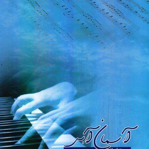 """کتاب آسمان آبی """" ترانه های پاپ ایرانی برای پیانو """" (هامیک الکساندریان)"""