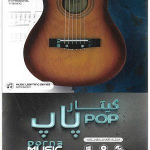 آموزش مقدماتی تا پیشرفته گیتار پاپ (جدید)