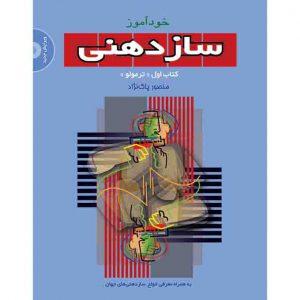 ویرایش جدید کتاب خودآموز سازدهني منصور پاک نژاد (کتاب اول ترمولو)