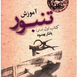 کتاب آموزش تنبور یاشار بهنود (همراه با CD )