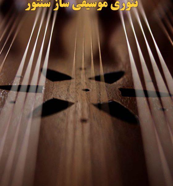 آموزش صفر تا صد تئوری موسیقی ساز سنتور (فیلم و عکس)