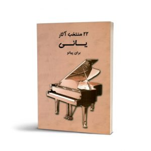 کتاب فوق العاده ۲۲ اثر منتخب یانی برای پیانو